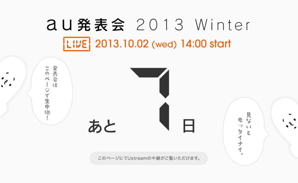 au、2013年冬モデル発表会を開催!10月2日14時から!