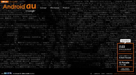 au、10月18日(月)に2010年秋冬モデルを発表!