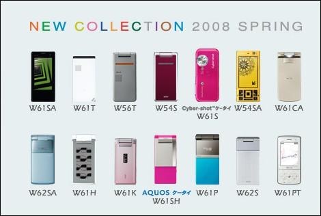 au、2008年春モデルを10機種発表!
