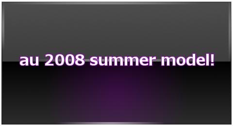 au2008年夏モデル最新情報!