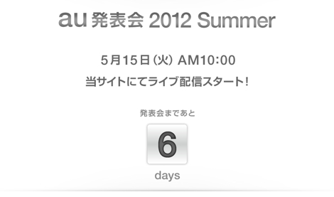 au2012年夏モデルが5月15日に発表。
