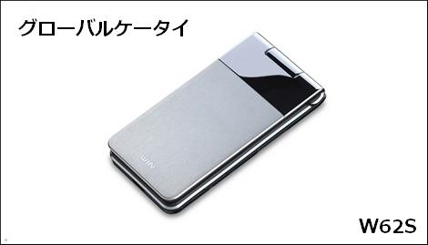 au、グローバルケータイ「W62S」を発売。