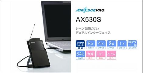ウィルコム、USB型データ通信端末「AX530S」を発表。