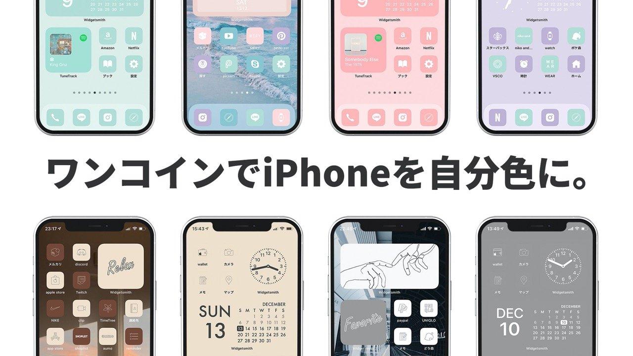 iPhoneのホーム画面をアレンジできるペアアイコン・壁紙セット「AZ-icon」