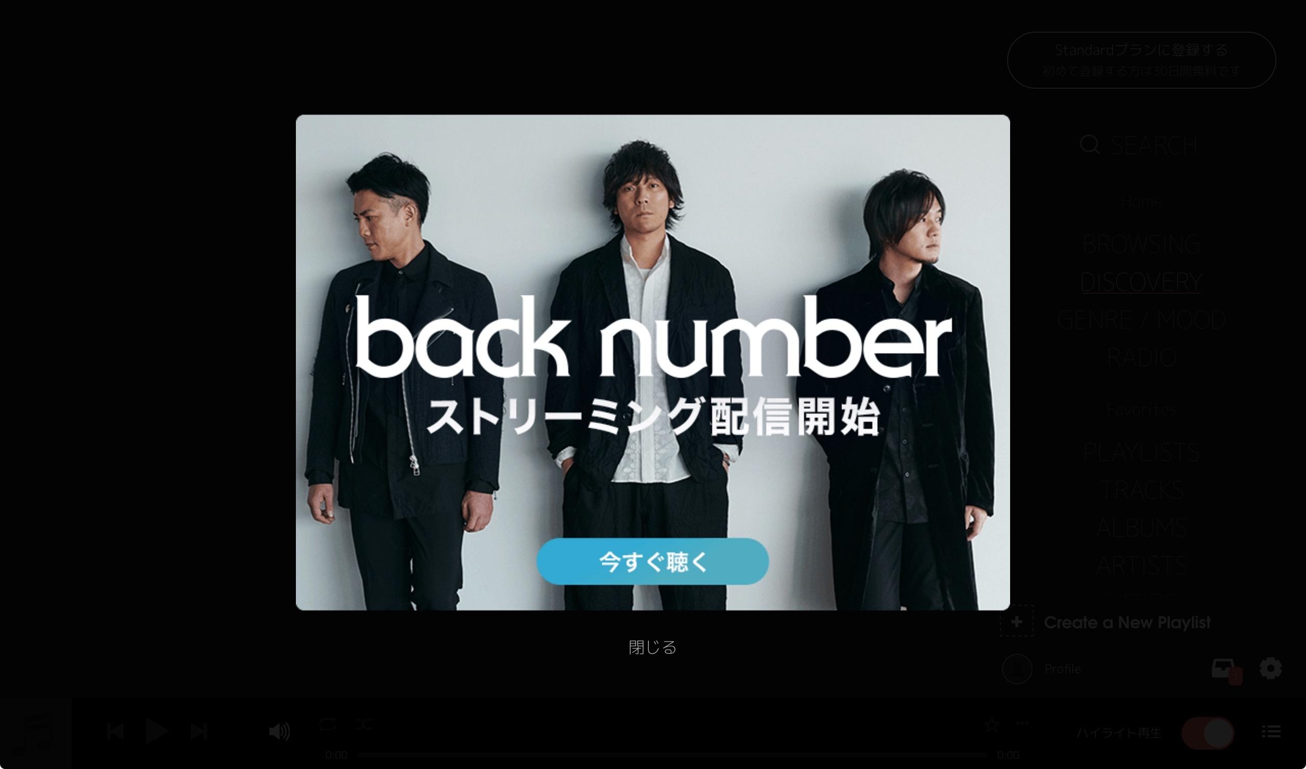 back numberの楽曲がサブスク解禁。Apple Musicなどで聴き放題に