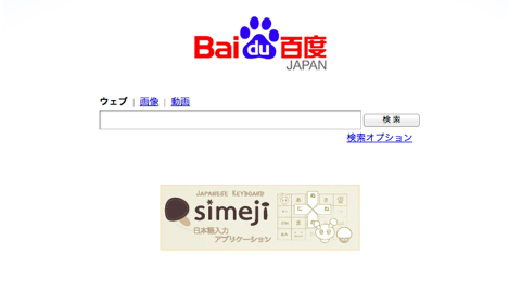 Appleが中国でバイドゥと提携?iPhoneの検索エンジンに設定可能に。