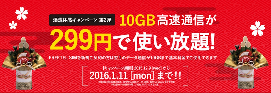 月額299円/10GB再び、FREETELが「爆速体感キャンペーン」を開催