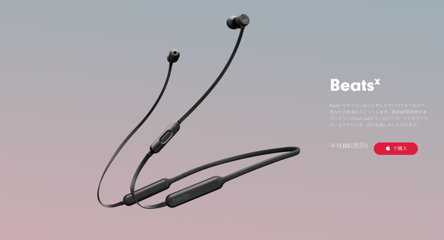 4,990円、ワイヤレスイヤホン「BeatsX」がプライムデーで最安値に