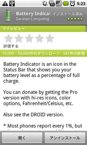 バッテリー残量をパーセント表示に「Battery Indicater」