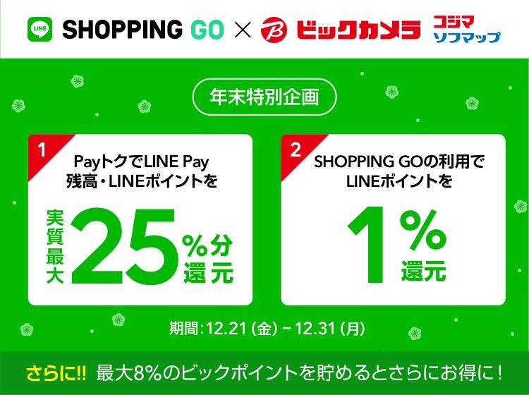ビックカメラ、21日から全店舗でLINE Payを導入〜最大26%還元も