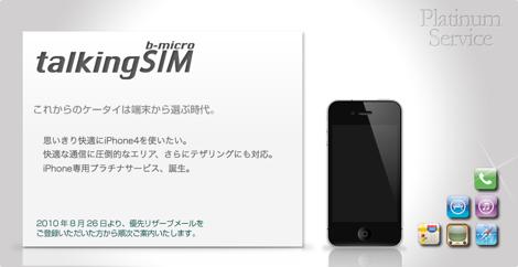 日本通信、iPhone 4で利用できるmicroSIMの一般受付を開始。