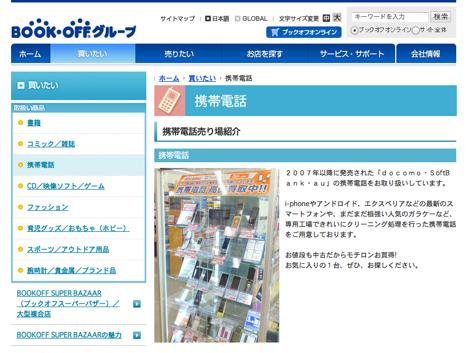 全国のブックオフでスマートフォンと携帯電話の買取を開始。
