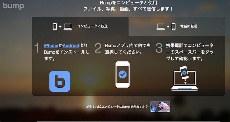 連絡先交換アプリ「Bump(バンプ)」が1月31日で提供終了へ、アプリの使用も不可に