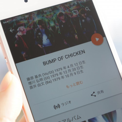 Google Play Music、BUMP OF CHICKENの楽曲配信をスタート