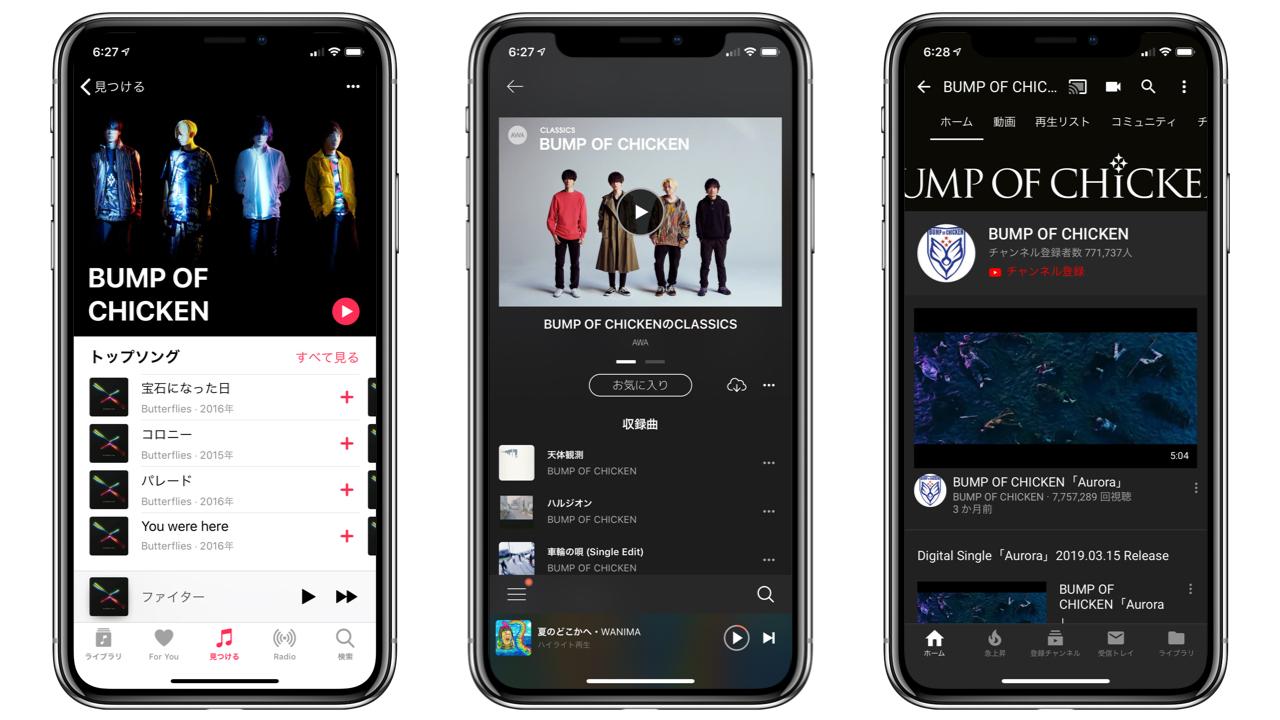 BUMP OF CHICKENがサブスク解禁、Apple Musicなどで聴き放題に