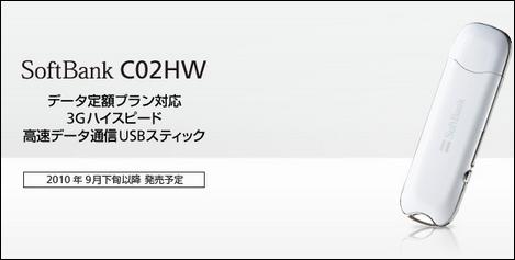 イー・モバイルのMVNOを利用したデータ端末「C02HW」
