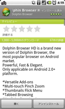 6つの新機能が加わった「Dolphin Browser HD」