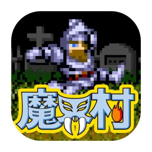 アプリ版「魔界村 モバイル」が配信開始。1日限定で66%オフの発売記念セールを開催