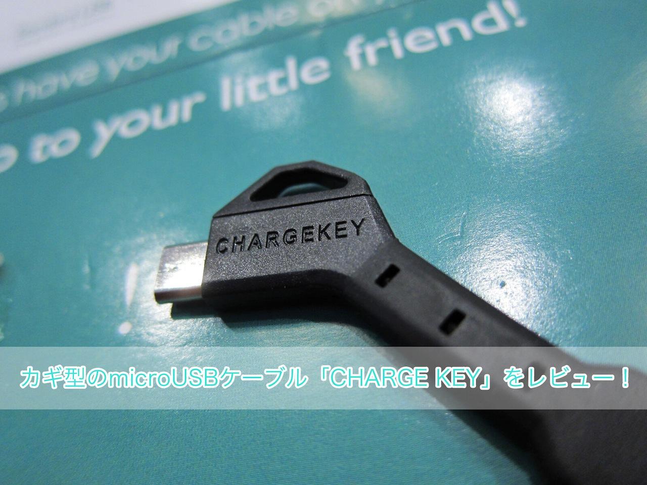 キーリングで携帯できるカギ型の充電ケーブル「CHARGE KEY」