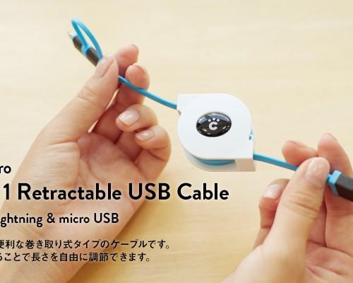 300本限定・980円、cheeroが一本二役の巻取り式ケーブル「2in1 Retractable USB Cable」を発売