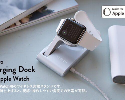 400円オフ、旅行や出張にも便利なApple Watch充電器「cheero Charging Dock for Apple Watch」が発売