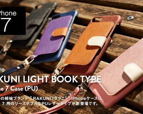 【40%オフ】cheero、おサイフにもなる背面ポケット型iPhoneケース「RAKUNI LIGHT」を発売