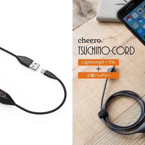 これまでなかった、ケーブル型のモバイルバッテリー「Tsuchino-cord」が発売