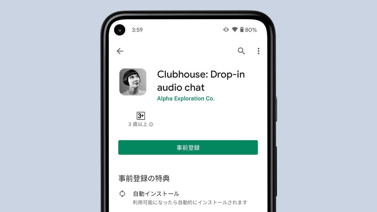 ClubhouseのAndroid版が日本でもあす18日に公開