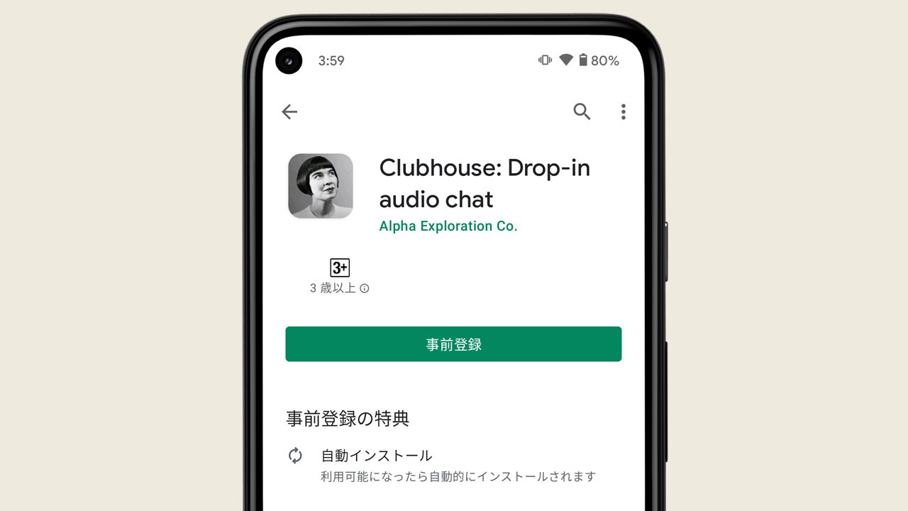 Android版Clubhouseが登場。米国でベータテスト開始