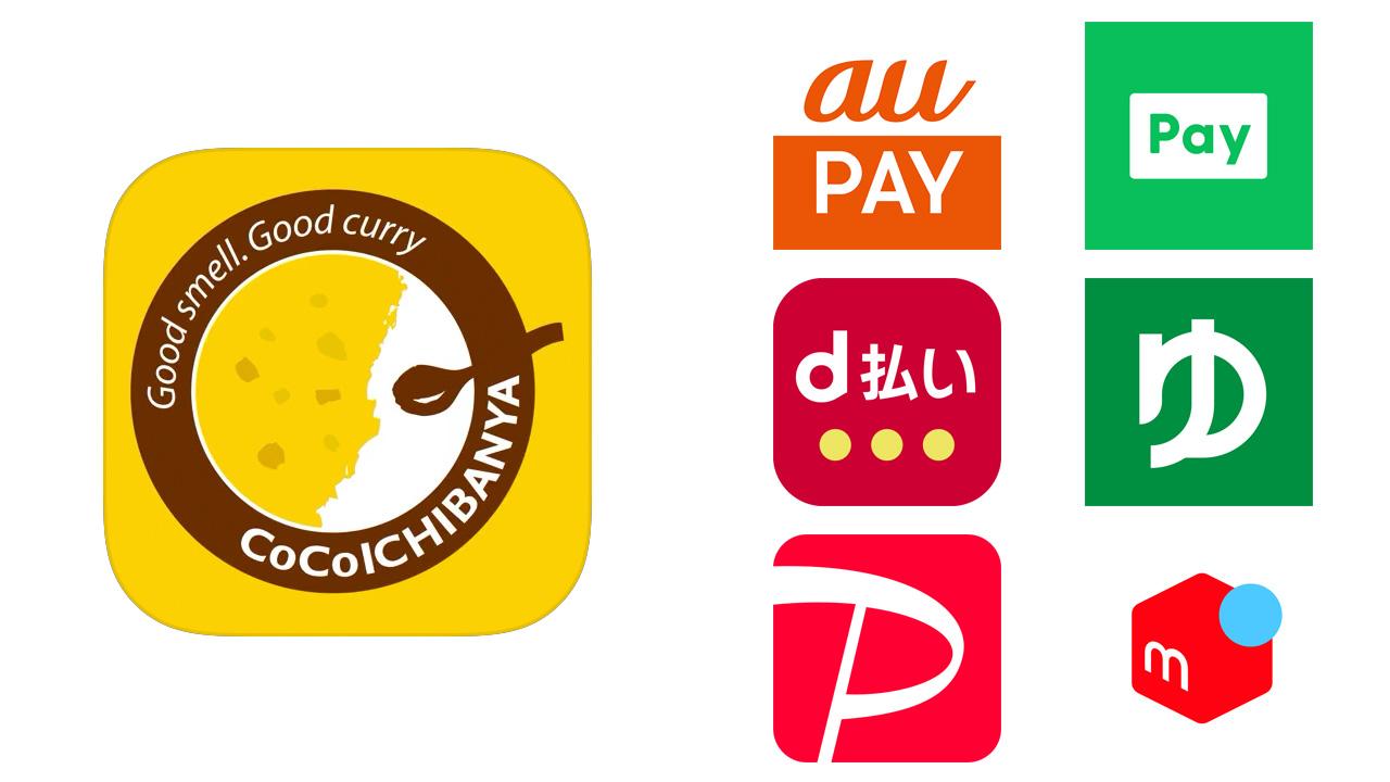 ココイチ、PayPayなどQR・バーコード決済が利用可能に。あす17日から