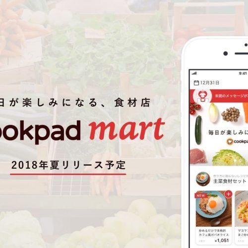 送料無料・1品から注文可能なネットスーパー「クックパッドマート」が今夏オープン