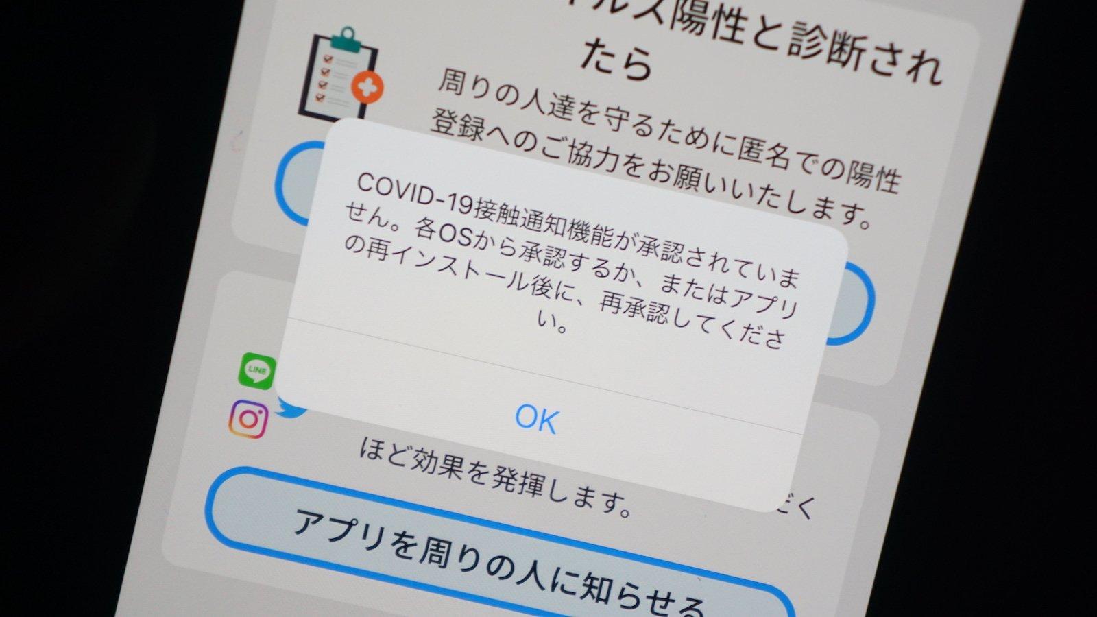 新型コロナアプリ、機種変更などiPhoneのデータ移行で機能無効に。オンにする方法