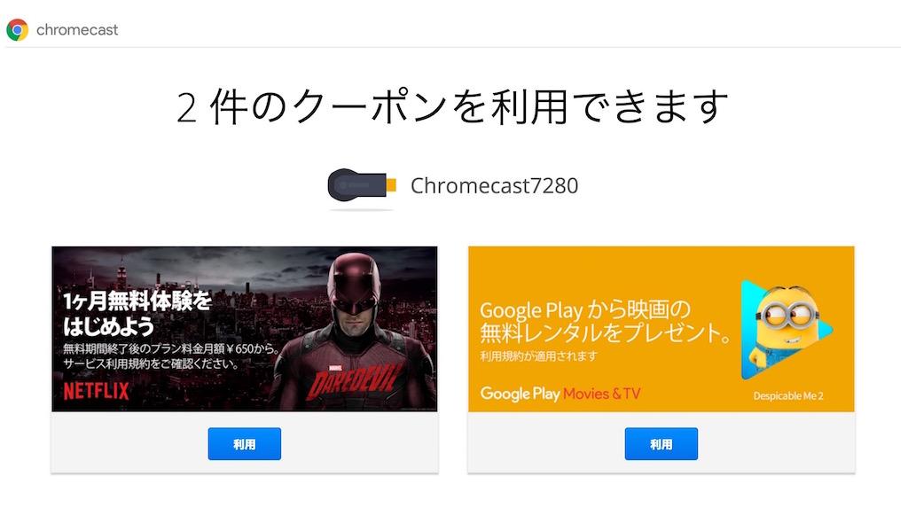 映画が1本無料、「Chromecast」ユーザーに無料クーポンが配布中