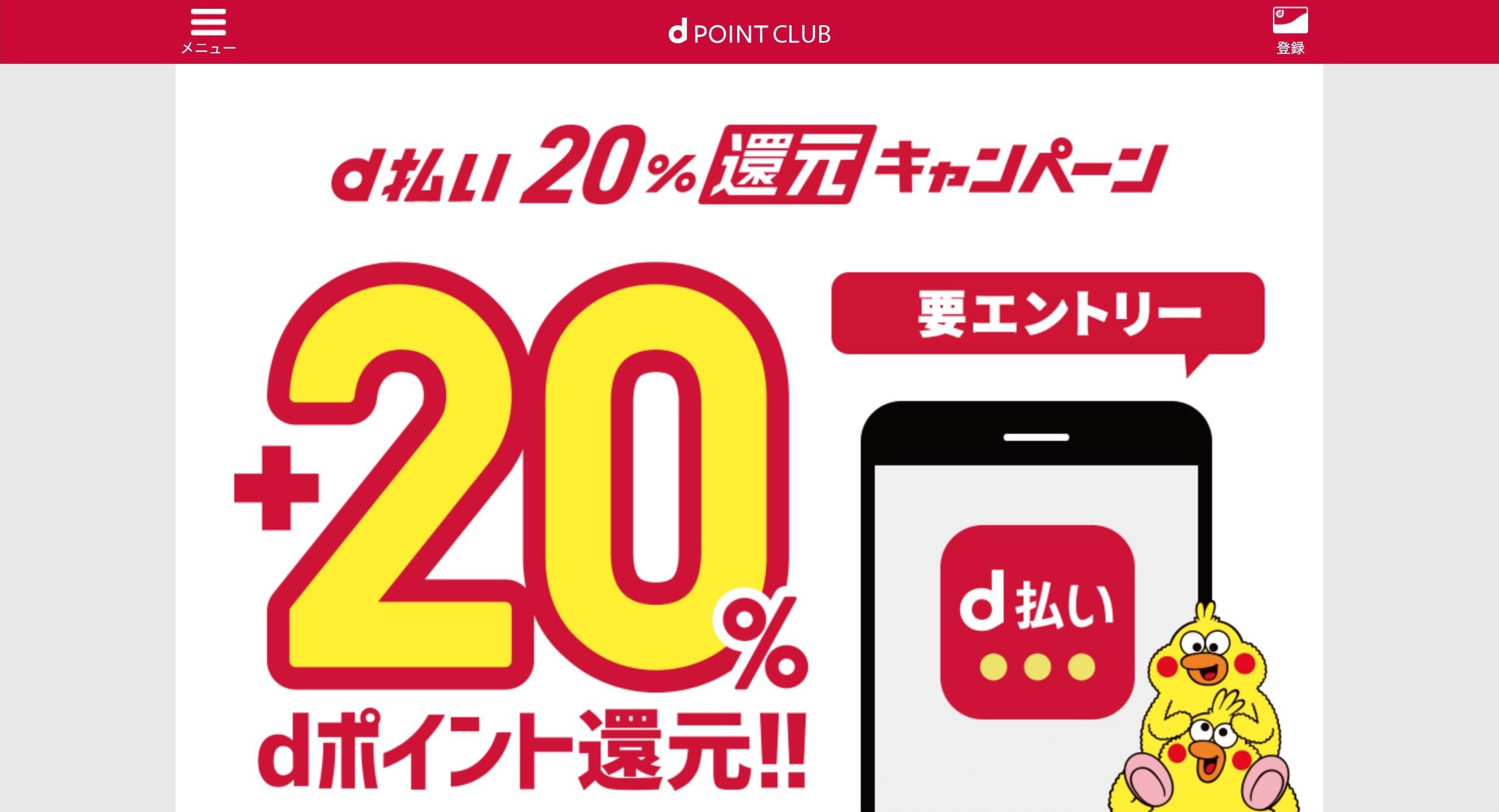 20%還元、d払いで大規模キャンペーン開始。7月1日から