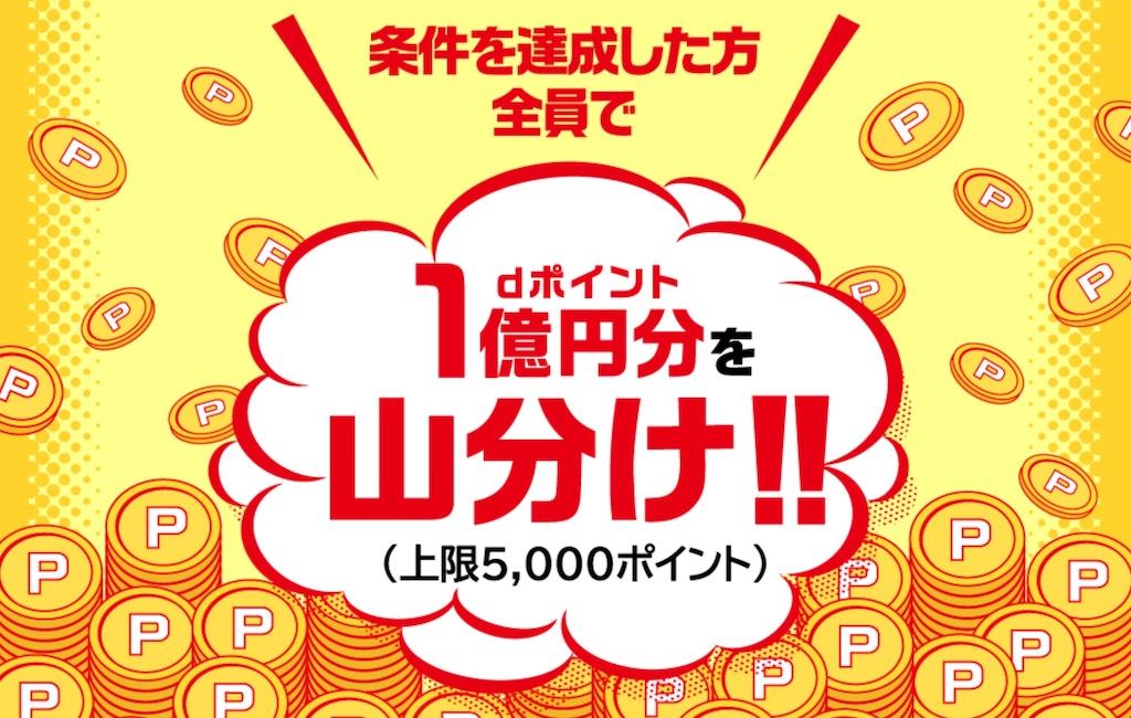 総額1億円還元キャンペーン。dカードとiD利用で7月から