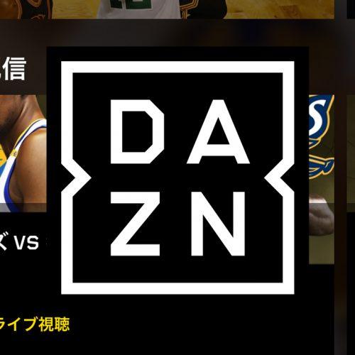 iOS版「DAZN」アプリが大幅アップデート。デザイン刷新、Apple TV対応、番組表も追加