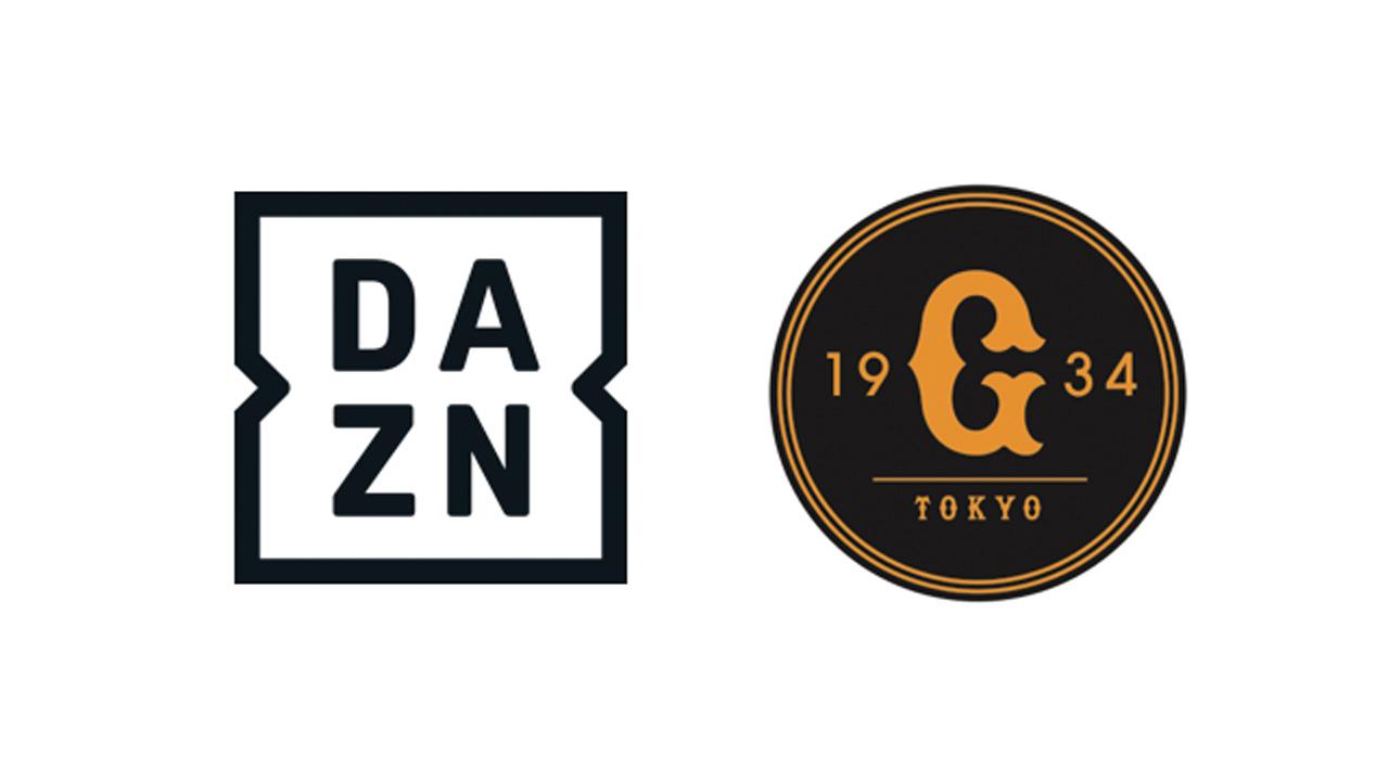 DAZN、ついに巨人・読売ジャイアンツの公式戦を配信。3月23日から