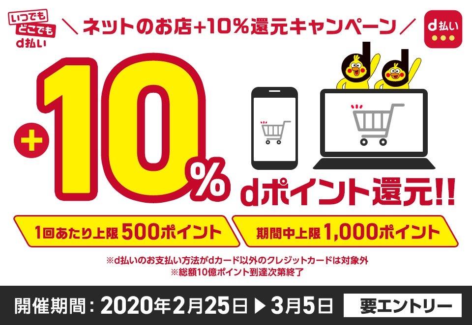 d払い、Amazonなどネットショップで10%還元〜25日から