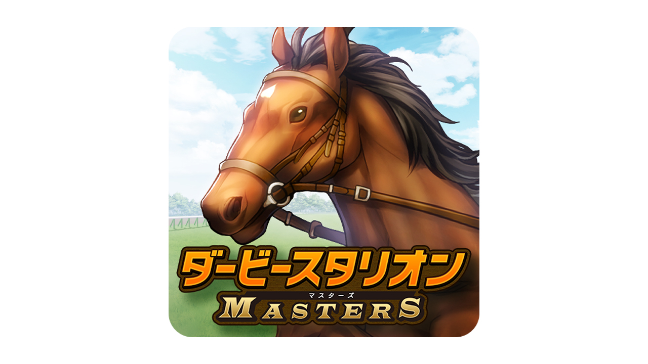 No.1競馬ゲームがスマホに「ダービースタリオンマスターズ」が配信開始