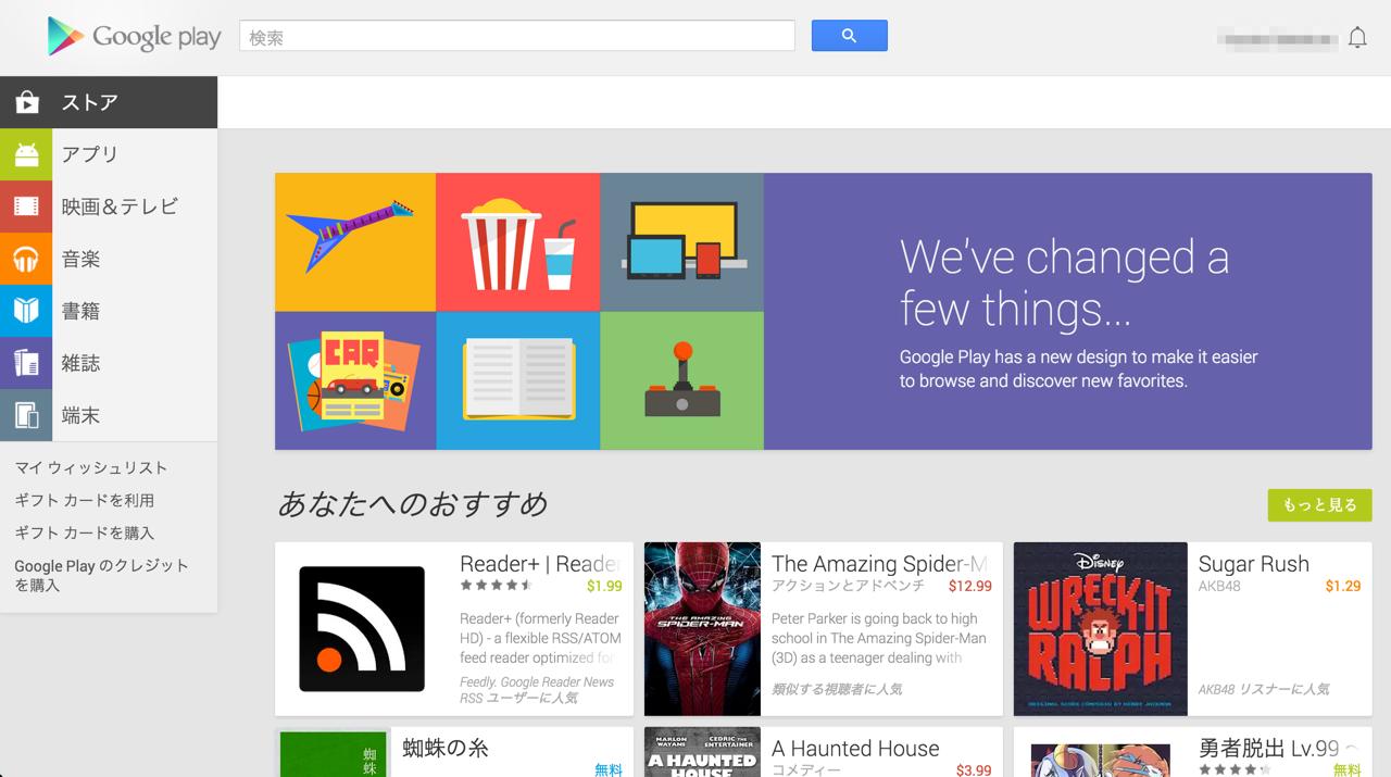 ウェブ版Google Playストアがアップデートでデザインなど刷新!アプリのアンインストール不可など改悪も・・・