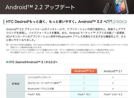 ソフトバンク、HTC Desireに10月8日にアップデートを提供。
