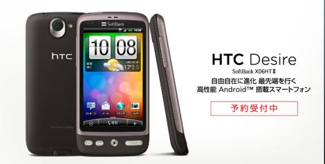 ソフトバンク、HTC DesireにAndroid 2.2を10月に提供へ!