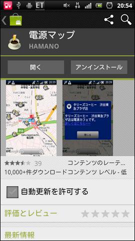 コンセントが使えるお店を検索できるAndroidアプリ「電源マップ」