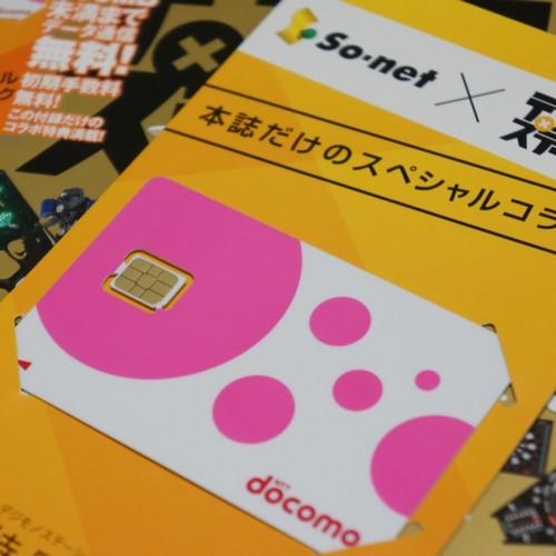 業界初の格安SIM付き雑誌「デジモノステーション」が電子雑誌に移行