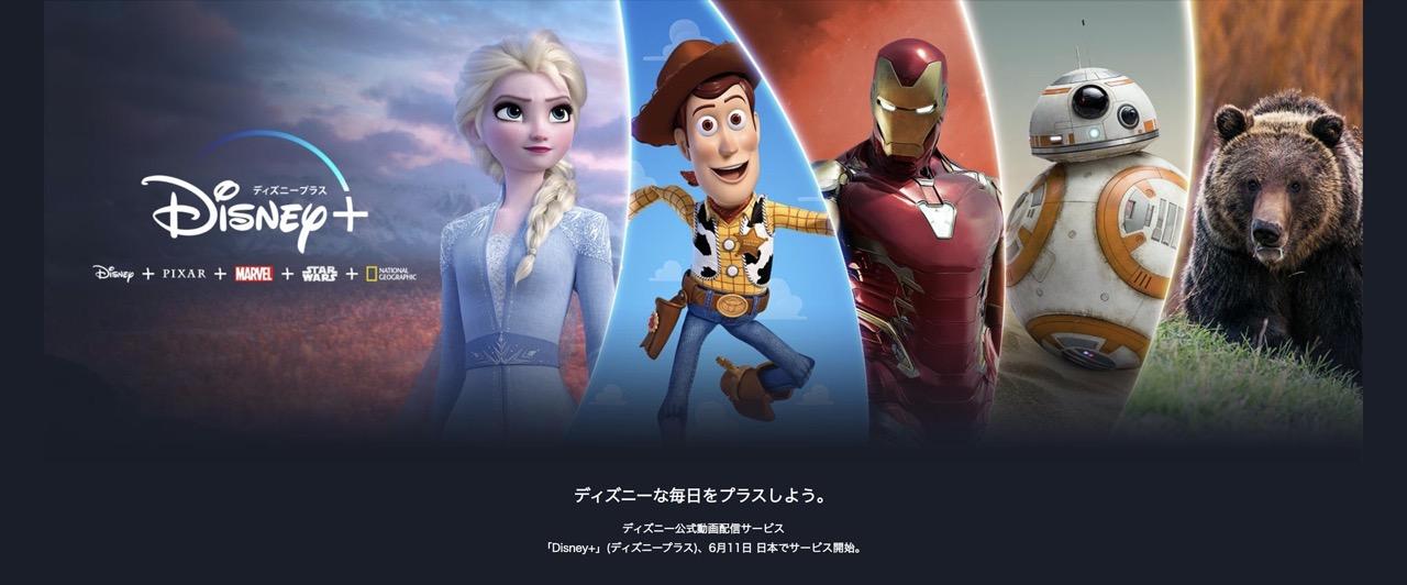 速報:ディズニープラス、6月11日から日本で開始。月額700円