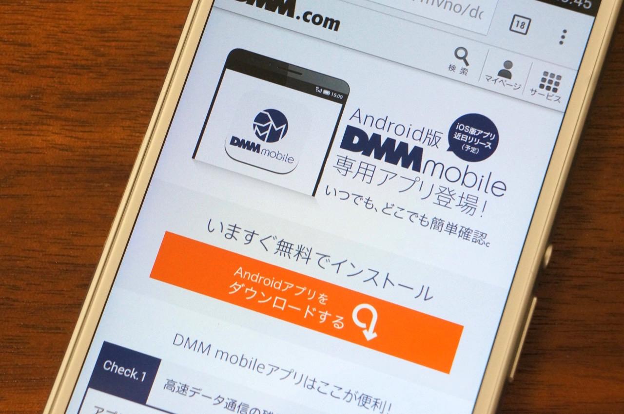 DMM mobileの専用アプリが登場!インストール方法と使い方を解説