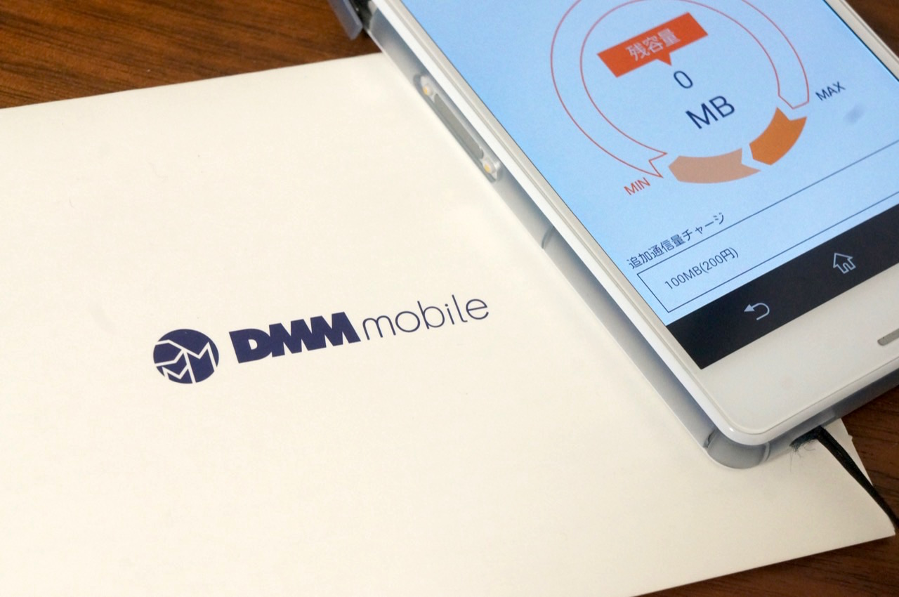 DMM mobile、料金プランの値下げを実施!今後は他社より1円でも高ければ値下げ
