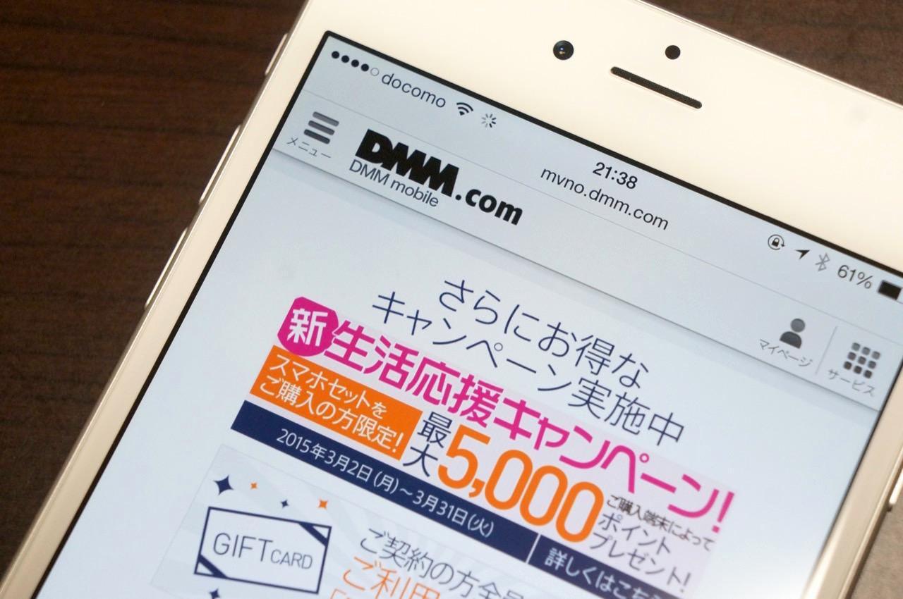 DMM mobileで毎月もらえるギフト券・ポイントの有効期限にご注意を