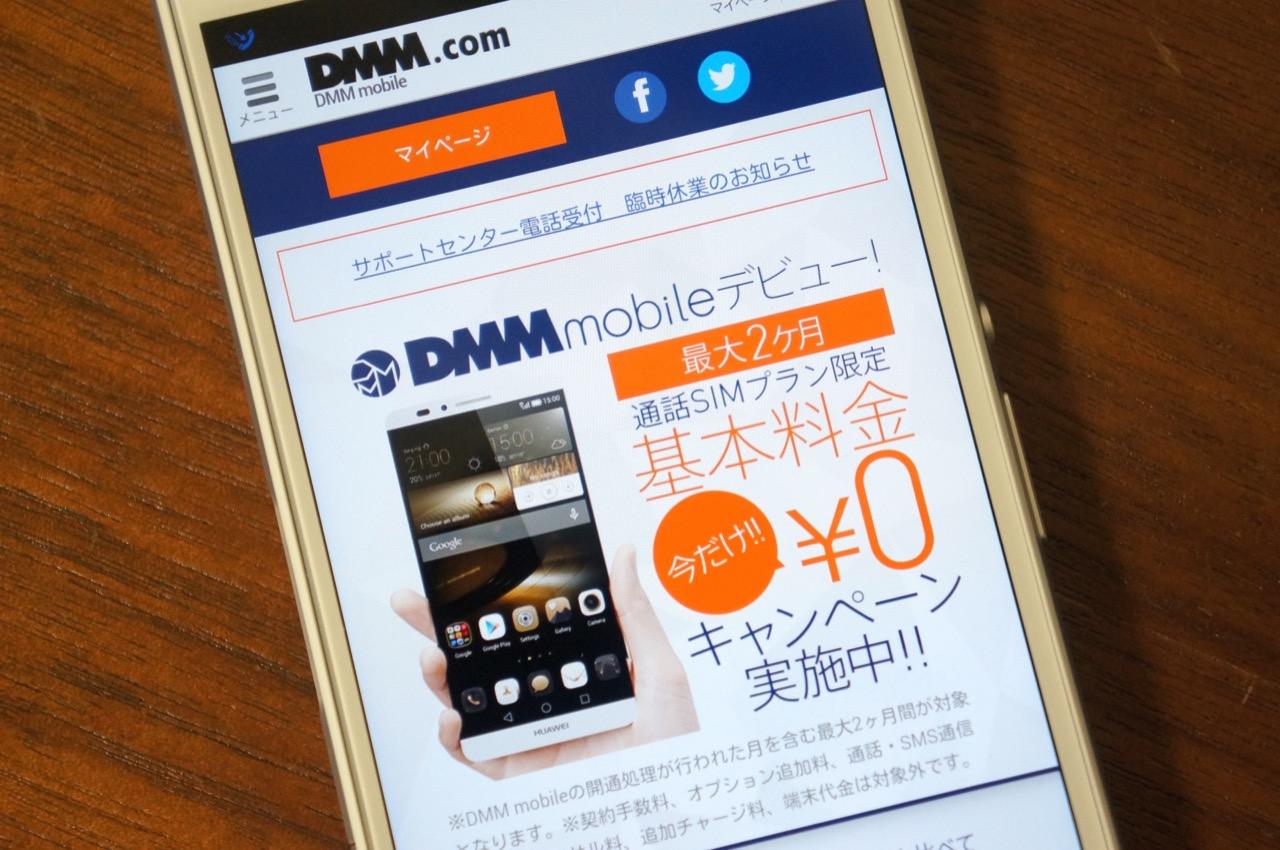 DMM mobileがプラン変更(容量変更)に対応――変更方法や手数料など気になることまとめ