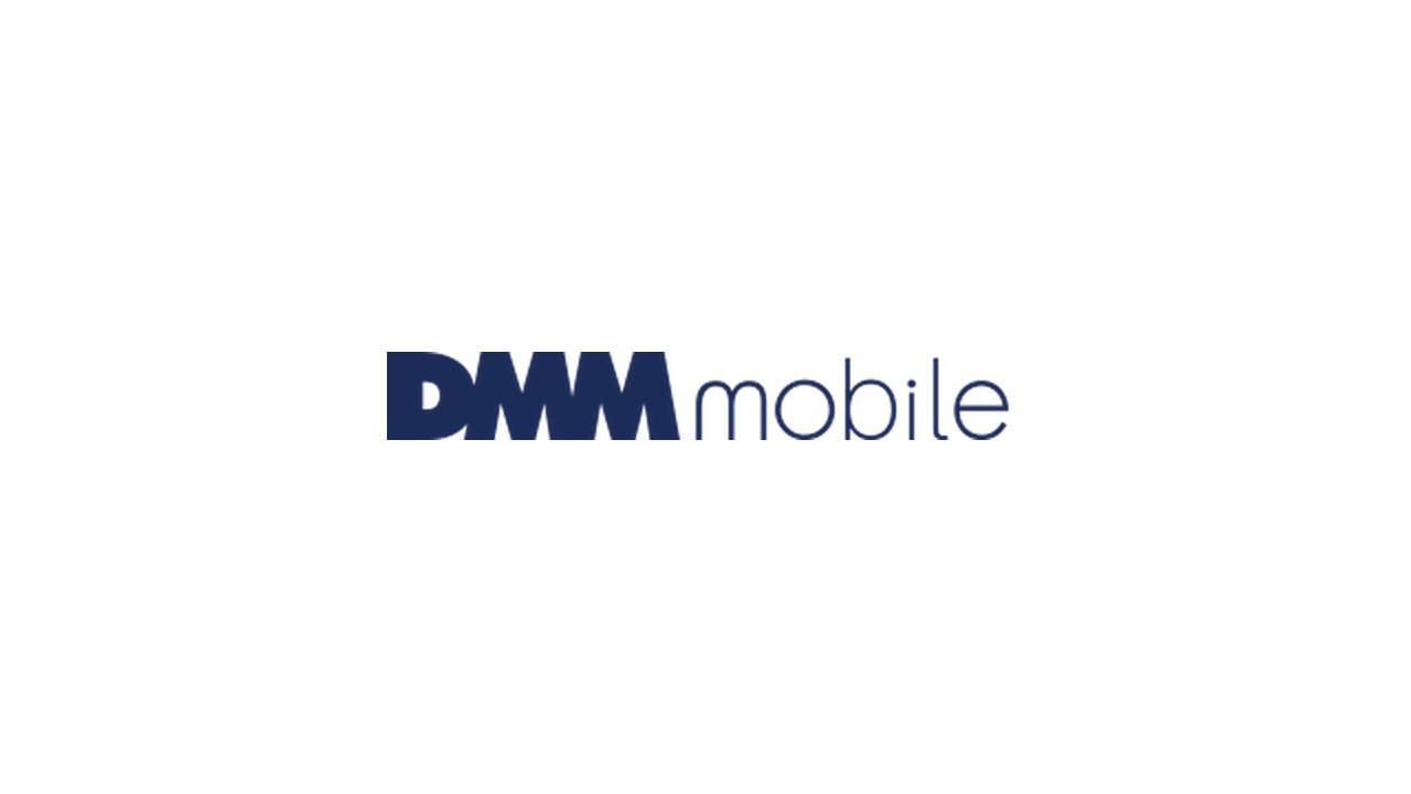 DMM mobile、1GBプランを660円→630円に値下げ――日本通信には対抗せず